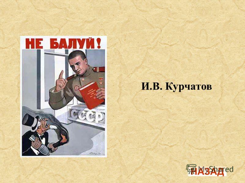 «Броня крепка и танки наши быстры…» 300 Кто возглавил лабораторию 2 АН СССР, работавшую над «урановым проектом»? ОТВЕТНАЗАД