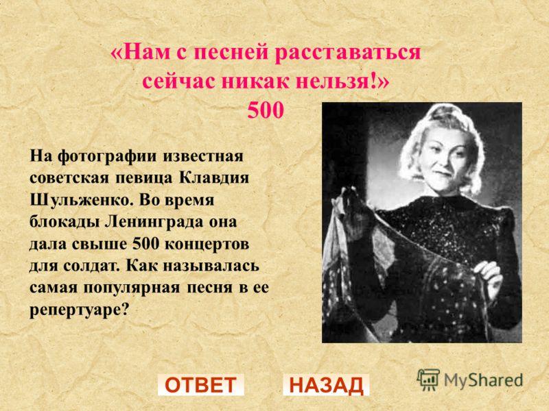 «В землянке» (слова А. Суркова, музыка К. Листова) НАЗАД