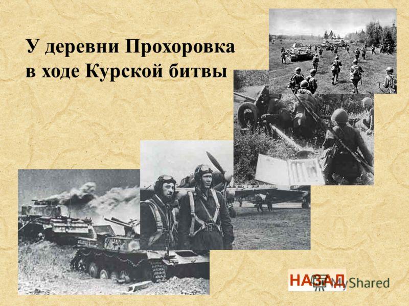 Где состоялось крупнейшее в мировой истории танковое сражение? «О сраженьях былых времен…» 200 ОТВЕТ НАЗАД