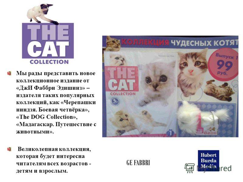 Мы рады представить новое коллекционное издание от «ДжИ Фаббри Эдишинз» – издателя таких популярных коллекций, как «Черепашки ниндзя. Боевая четвёрка», «The DOG Collection», «Мадагаскар. Путешествие с животными». Великолепная коллекция, которая будет