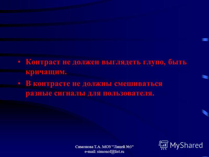 Симонова Т.А. МОУ Лицей 3 e-mail: simonof@list.ru Контраст не должен выглядеть глупо, быть кричащим. В контрасте не должны смешиваться разные сигналы для пользователя.