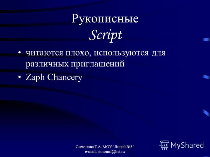 Симонова Т.А. МОУ Лицей 3 e-mail: simonof@list.ru Рукописные Script читаются плохо, используются для различных приглашений Zaph Chancery