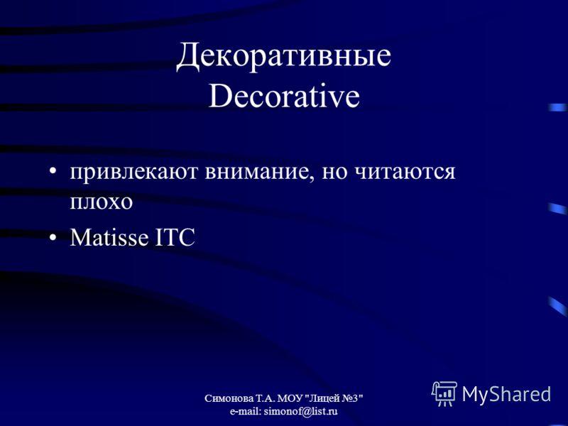 Симонова Т.А. МОУ Лицей 3 e-mail: simonof@list.ru Декоративные Decorative привлекают внимание, но читаются плохо Matisse ITC