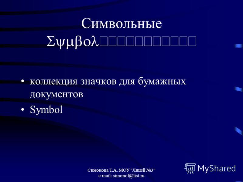 Симонова Т.А. МОУ Лицей 3 e-mail: simonof@list.ru Символьные ð ð коллекция значков для бумажных документов Symbol