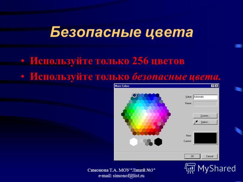 Симонова Т.А. МОУ Лицей 3 e-mail: simonof@list.ru Безопасные цвета Используйте только 256 цветов Используйте только безопасные цвета.