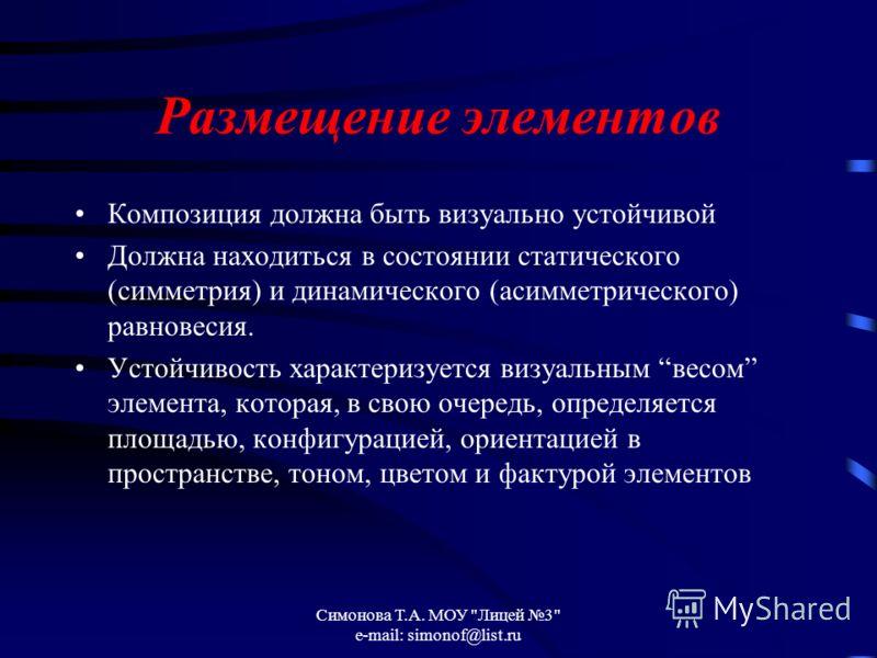 Симонова Т.А. МОУ