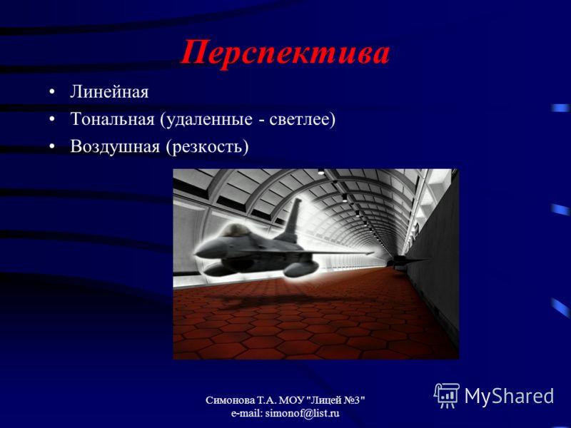 Симонова Т.А. МОУ Лицей 3 e-mail: simonof@list.ru Перспектива Линейная Тональная (удаленные - светлее) Воздушная (резкость)