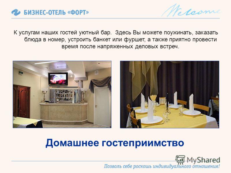 Домашнее гостеприимство К услугам наших гостей уютный бар. Здесь Вы можете поужинать, заказать блюда в номер, устроить банкет или фуршет, а также приятно провести время после напряженных деловых встреч.