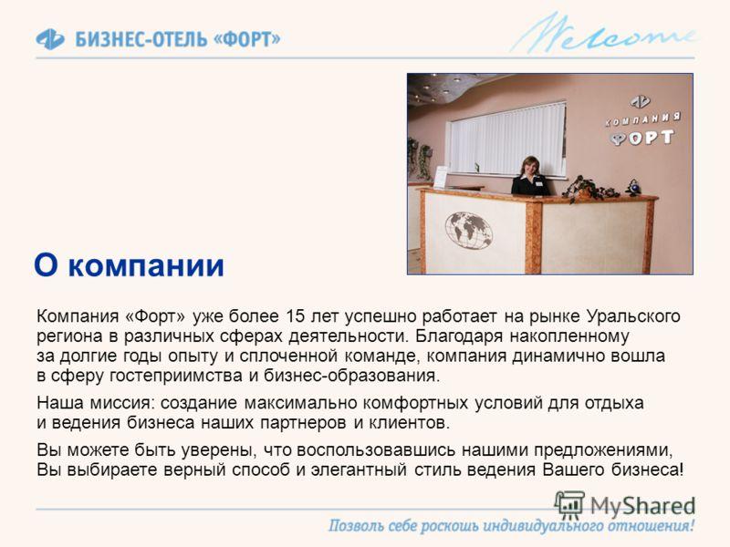 О компании Компания «Форт» уже более 15 лет успешно работает на рынке Уральского региона в различных сферах деятельности. Благодаря накопленному за долгие годы опыту и сплоченной команде, компания динамично вошла в сферу гостеприимства и бизнес-образ