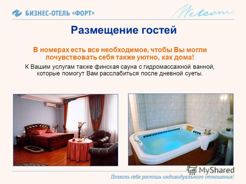 Размещение гостей В номерах есть все необходимое, чтобы Вы могли почувствовать себя также уютно, как дома! К Вашим услугам также финская сауна с гидромассажной ванной, которые помогут Вам расслабиться после дневной суеты.