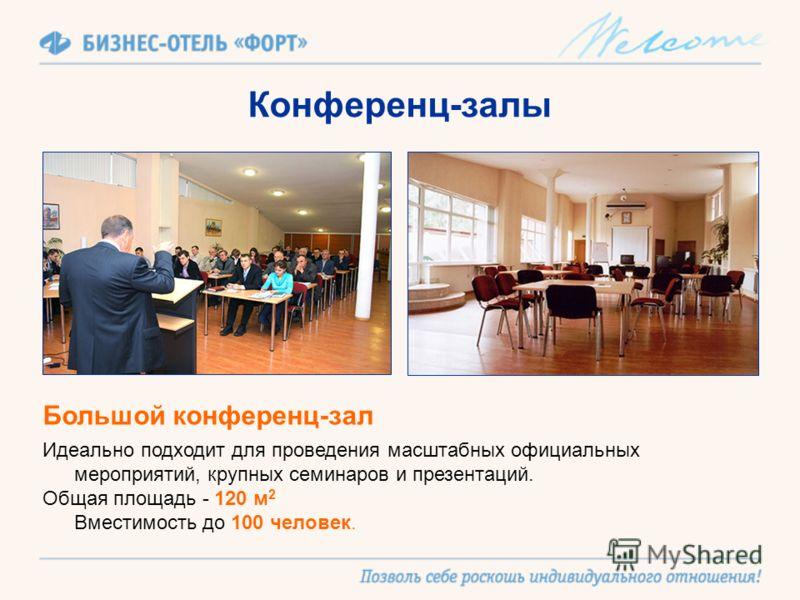 Конференц-залы Большой конференц-зал Идеально подходит для проведения масштабных официальных мероприятий, крупных семинаров и презентаций. Общая площадь - 120 м 2 Вместимость до 100 человек.