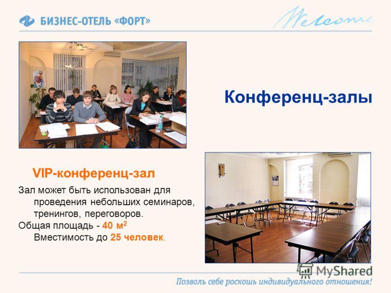 Конференц-залы VIP-конференц-зал Зал может быть использован для проведения небольших семинаров, тренингов, переговоров. Общая площадь - 40 м 2 Вместимость до 25 человек.
