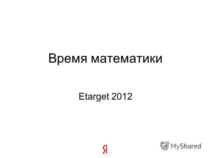 Время математики Etarget 2012