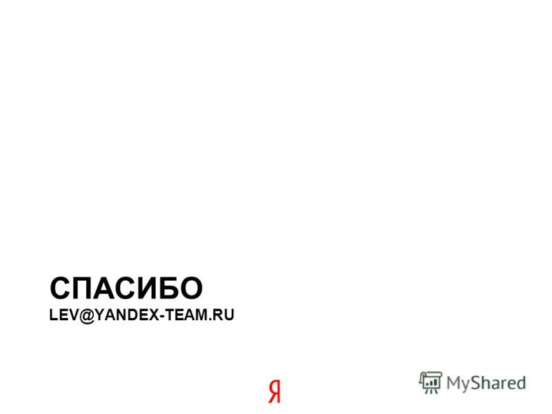 СПАСИБО LEV@YANDEX-TEAM.RU