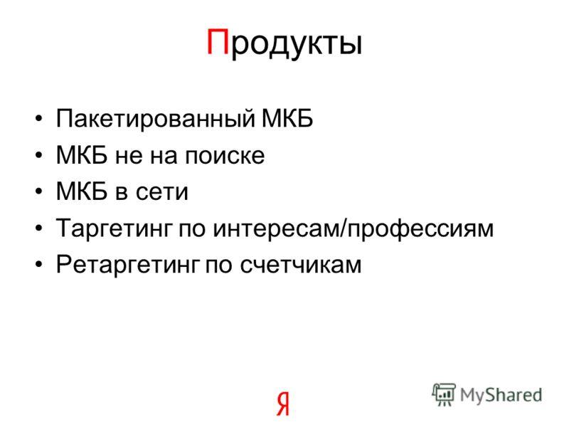 Продукты Пакетированный МКБ МКБ не на поиске МКБ в сети Таргетинг по интересам/профессиям Ретаргетинг по счетчикам