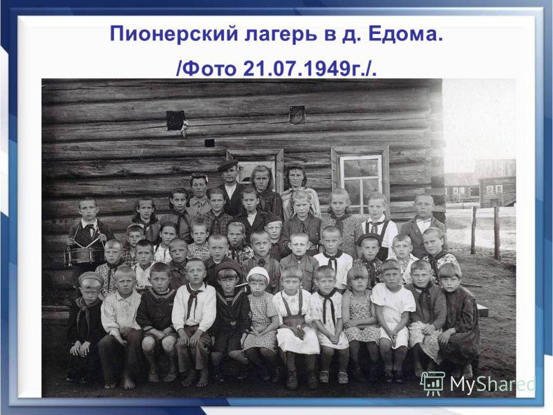 Пионерский лагерь в д. Едома. /Фото 21.07.1949г./.