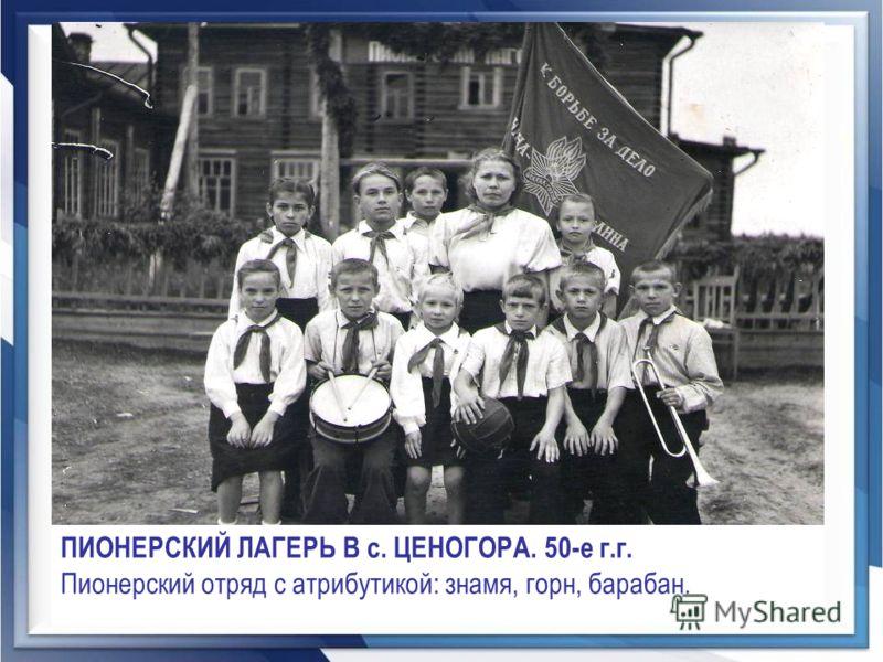 ПИОНЕРСКИЙ ЛАГЕРЬ В с. ЦЕНОГОРА. 50-е г.г. Пионерский отряд с атрибутикой: знамя, горн, барабан.