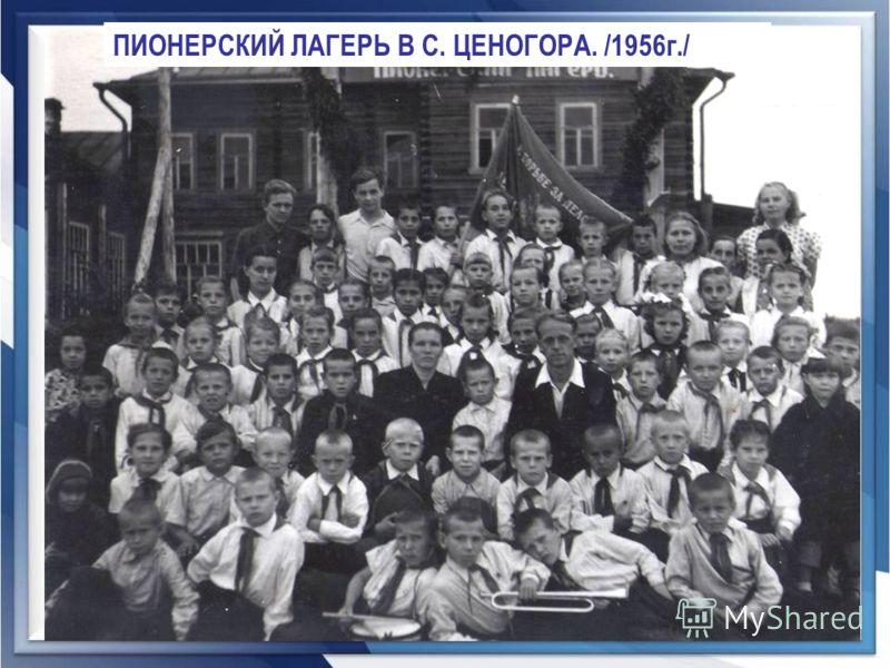 ПИОНЕРСКИЙ ЛАГЕРЬ В С. ЦЕНОГОРА. /1956г./