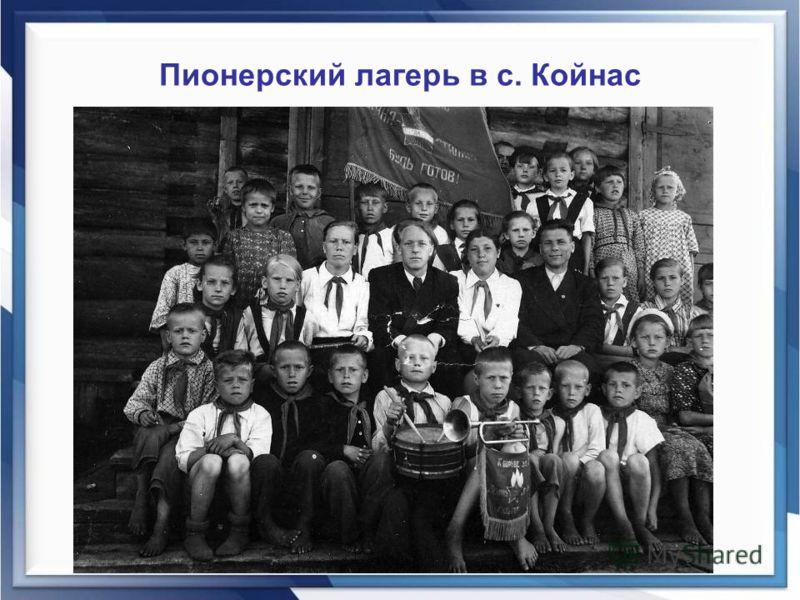 Пионерский лагерь в с. Койнас