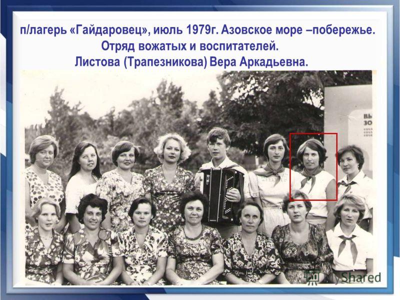 п/лагерь «Гайдаровец», июль 1979г. Азовское море –побережье. Отряд вожатых и воспитателей. Листова (Трапезникова) Вера Аркадьевна.