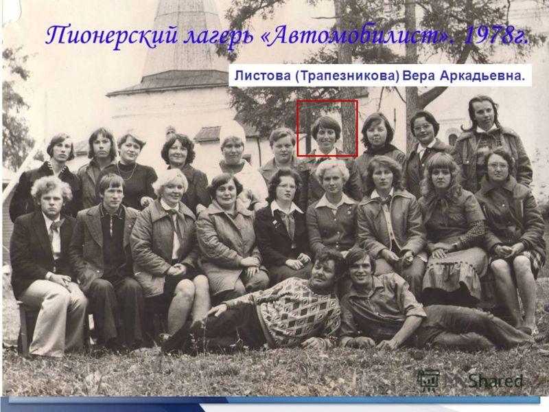 Листова (Трапезникова) Вера Аркадьевна.