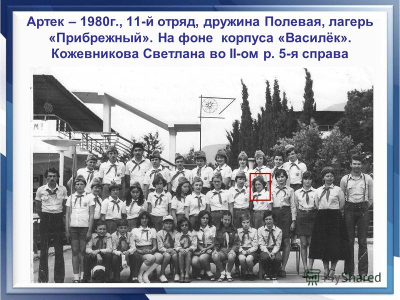 Артек – 1980г., 11-й отряд, дружина Полевая, лагерь «Прибрежный». На фоне корпуса «Василёк». Кожевникова Светлана во II-ом р. 5-я справа