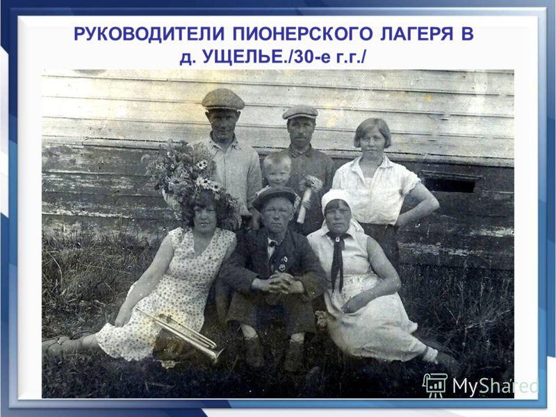 РУКОВОДИТЕЛИ ПИОНЕРСКОГО ЛАГЕРЯ В д. УЩЕЛЬЕ./30-е г.г./