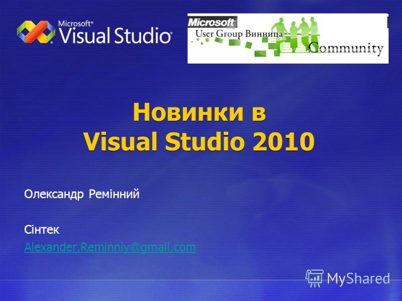 Новинки в Visual Studio 2010 Олександр Ремінний Сінтек Alexander.Reminniy@gmail.com