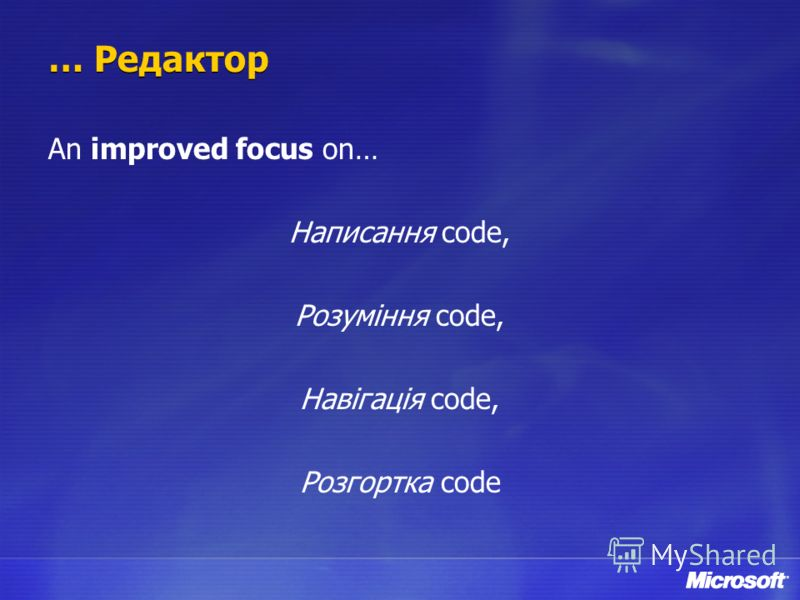 … Редактор An improved focus on… Написання code, Розуміння code, Навігація code, Розгортка code
