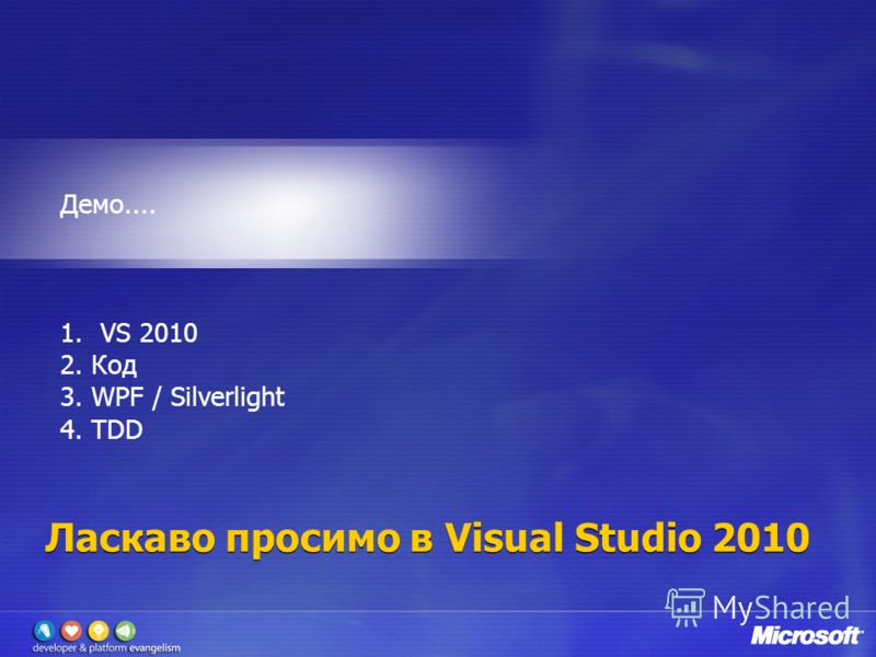 Ласкаво просимо в Visual Studio 2010 Демо.... 1.VS 2010 2. Код 3. WPF / Silverlight 4. TDD