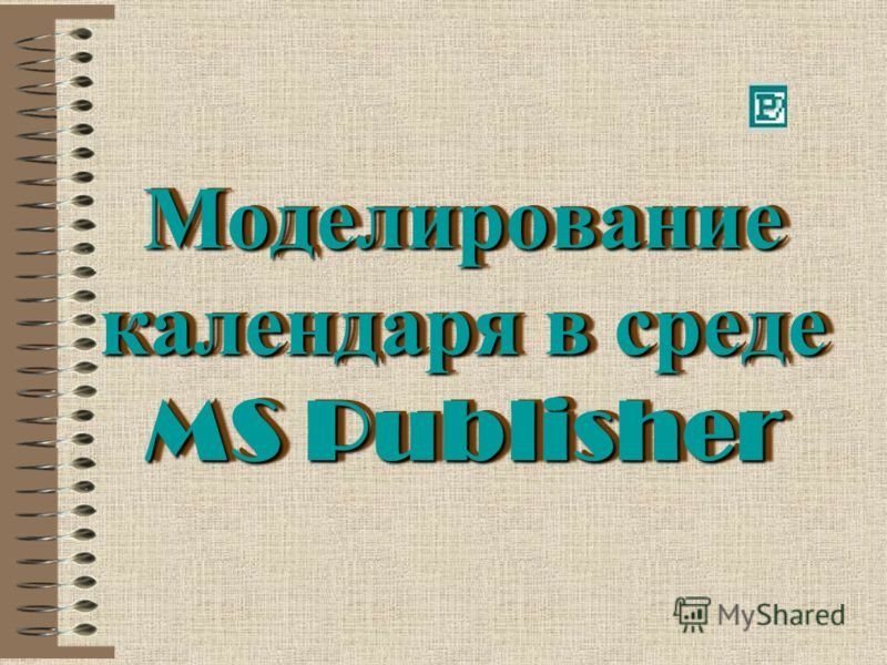 Моделирование календаря в среде MS Publisher