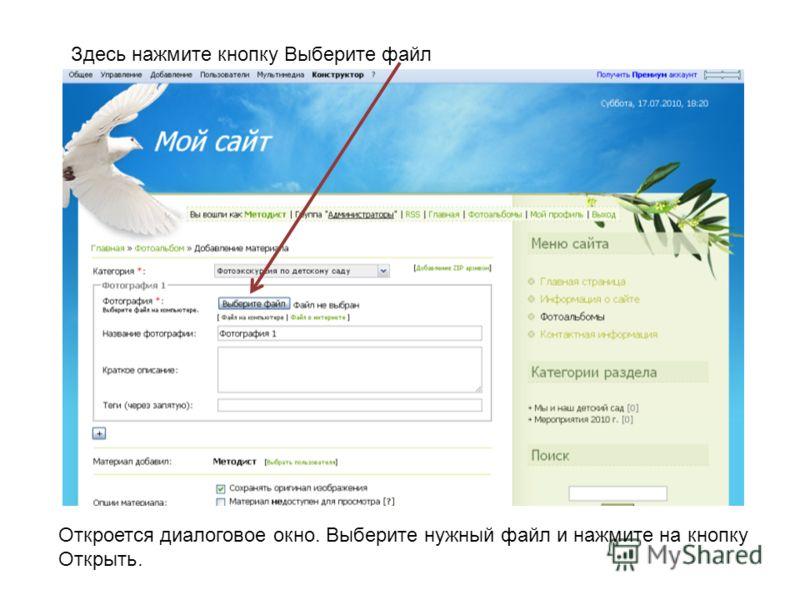 Здесь нажмите кнопку Выберите файл Откроется диалоговое окно. Выберите нужный файл и нажмите на кнопку Открыть.