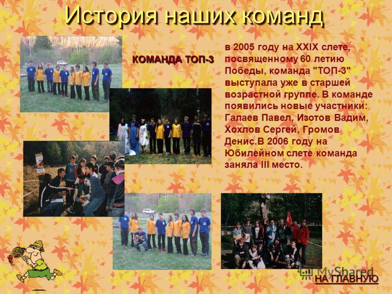 История наших команд в 2005 году на XXIX слете, посвященному 60 летию Победы, команда