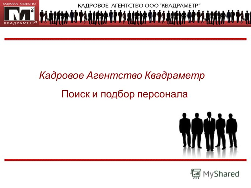 Кадровое Агентство Квадраметр Поиск и подбор персонала