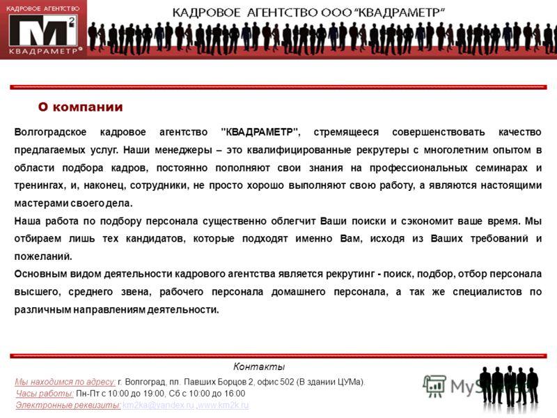 О компании Волгоградское кадровое агентство
