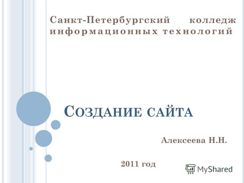 С ОЗДАНИЕ САЙТА Алексеева Н.Н. 2011 год Санкт-Петербургский колледж информационных технологий