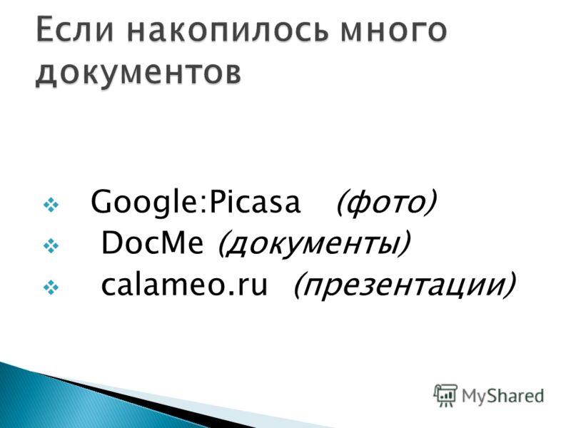 Google:Picasa (фото) DocMe (документы) calameo.ru (презентации)