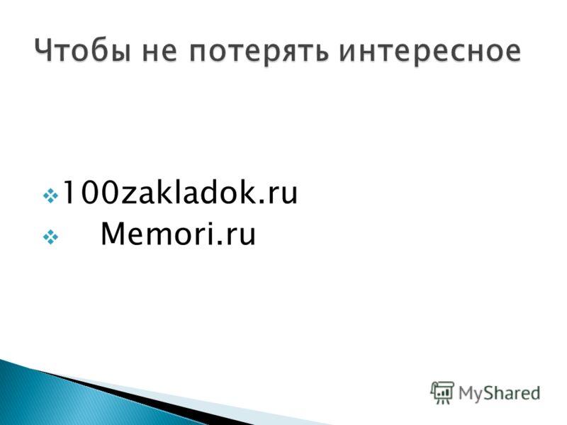 100zakladok.ru Memori.ru