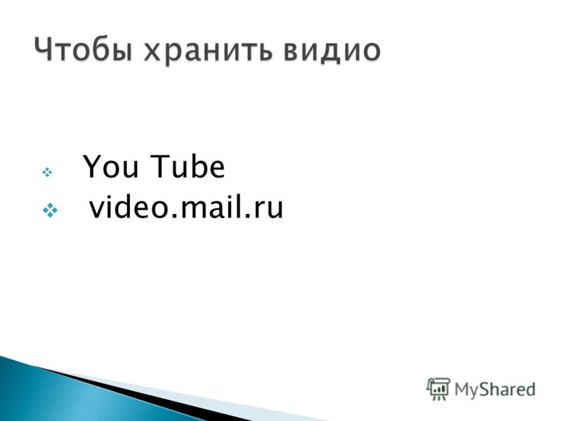 You Tube video.mail.ru