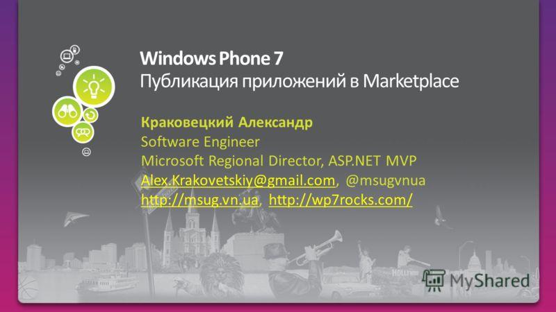 Краковецкий Александр Software Engineer Microsoft Regional Director, ASP.NET MVP Alex.Krakovetskiy@gmail.comAlex.Krakovetskiy@gmail.com, @msugvnua http://msug.vn.uahttp://msug.vn.ua, http://wp7rocks.com/http://wp7rocks.com/