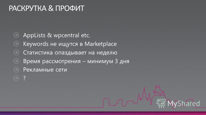AppLists & wpcentral etc. Keywords не ищутся в Marketplace Статистика опаздывает на неделю Время рассмотрения – минимум 3 дня Рекламные сети ?