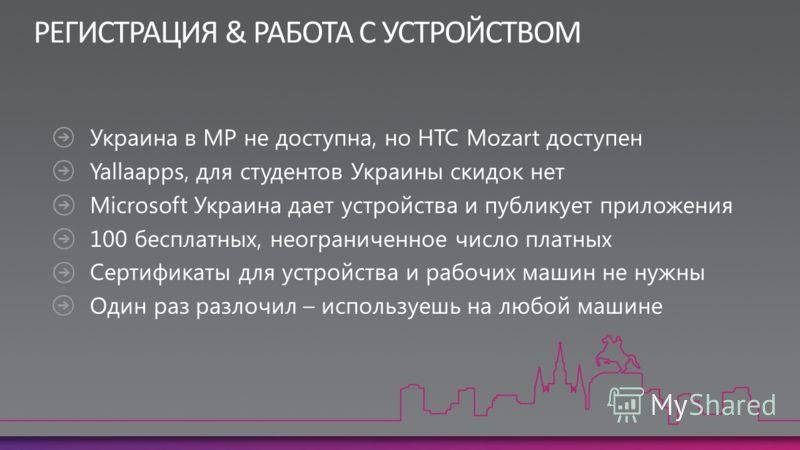 Украина в MP не доступна, но HTC Mozart доступен Yallaapps, для студентов Украины скидок нет Microsoft Украина дает устройства и публикует приложения 100 бесплатных, неограниченное число платных Сертификаты для устройства и рабочих машин не нужны Оди