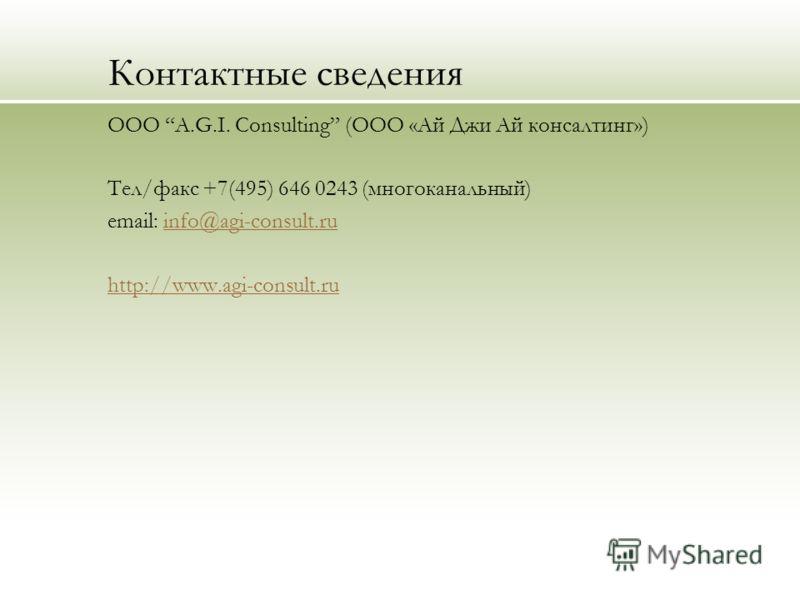 Контактные сведения ООО A.G.I. Consulting (ООО «Ай Джи Ай консалтинг») Тел/факс +7(495) 646 0243 (многоканальный) email: info@agi-consult.ruinfo@agi-consult.ru http://www.agi-consult.ru