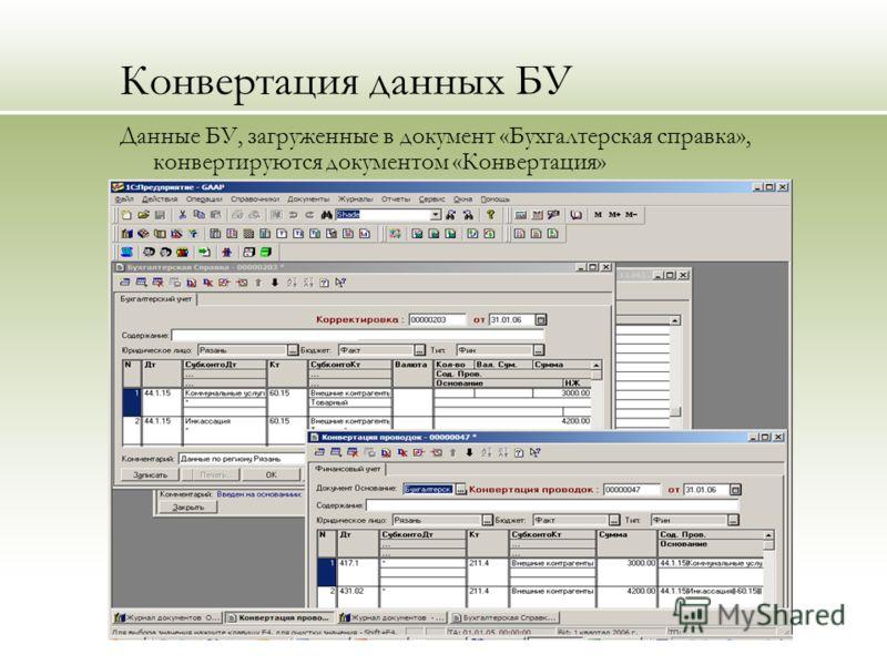Конвертация данных БУ Данные БУ, загруженные в документ «Бухгалтерская справка», конвертируются документом «Конвертация»