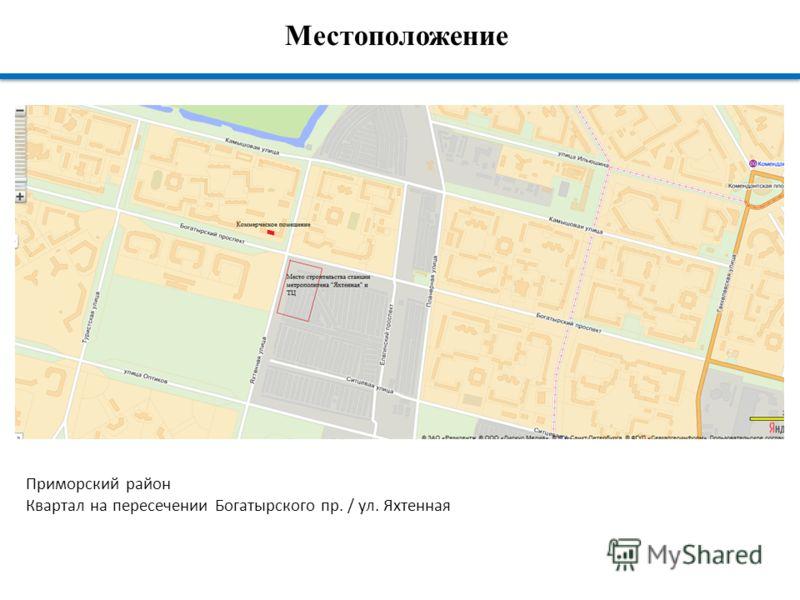 Местоположение Приморский район Квартал на пересечении Богатырского пр. / ул. Яхтенная