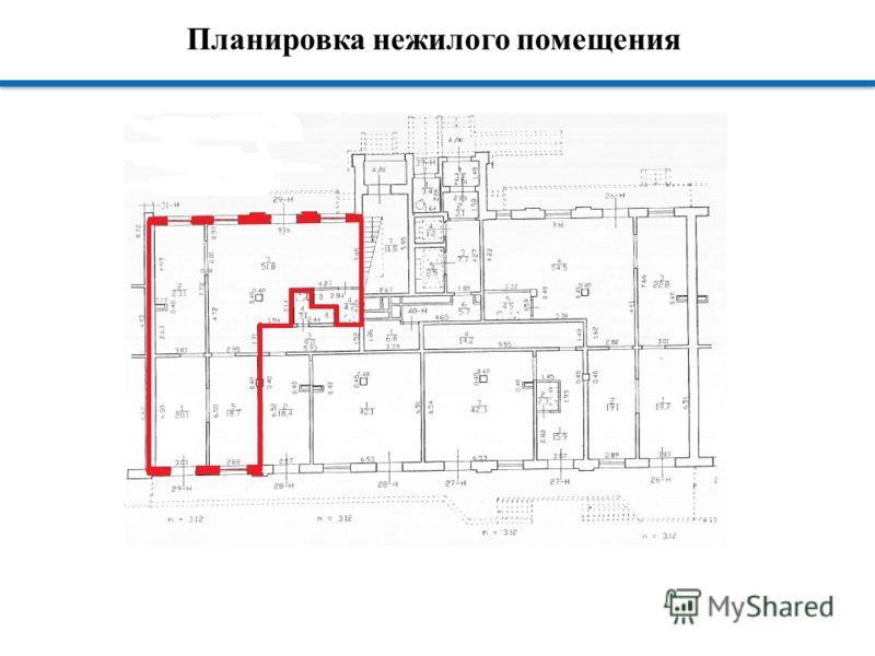 Планировка нежилого помещения