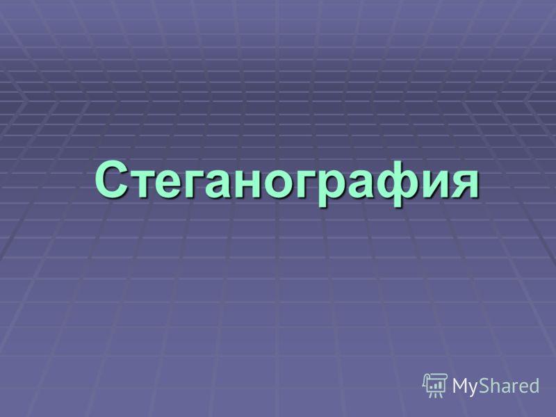 Стеганография