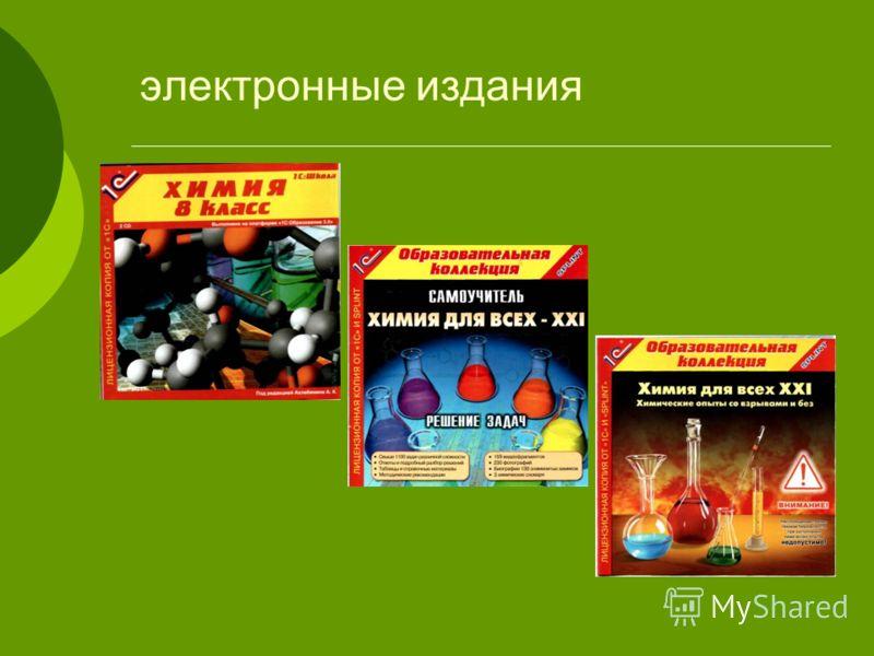 электронные издания
