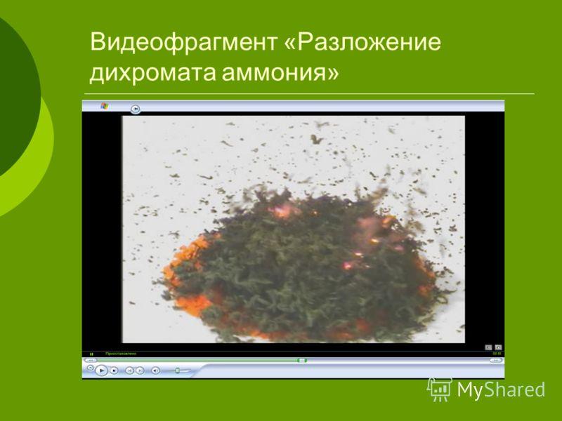 Видеофрагмент «Разложение дихромата аммония»