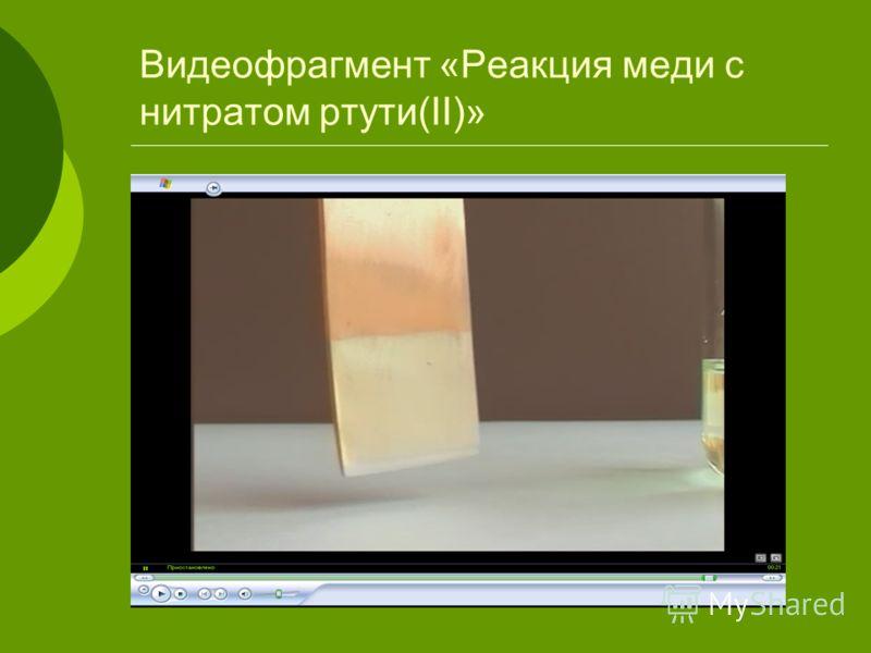 Видеофрагмент «Реакция меди с нитратом ртути(II)»